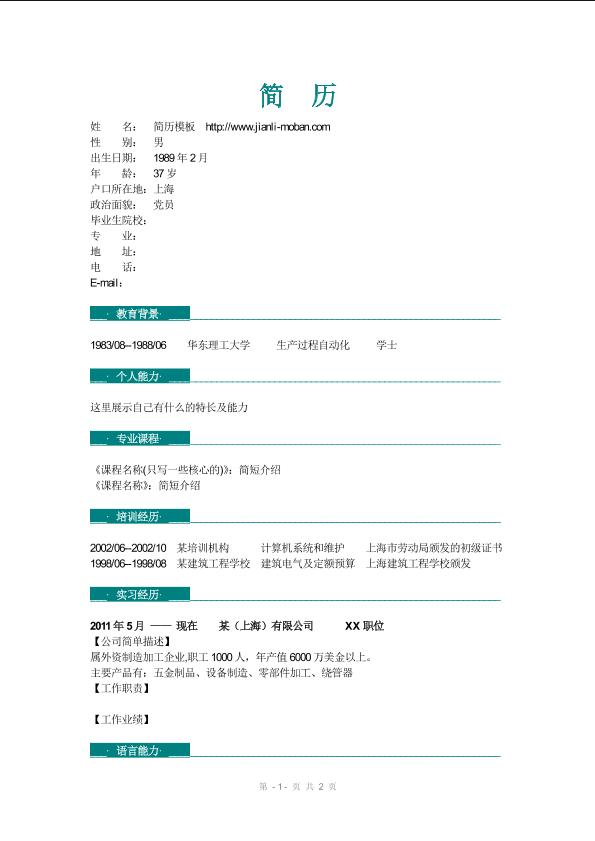 兼职网站源码下载(下载了网站源码) (https://www.oilcn.net.cn/) 综合教程 第2张
